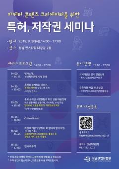 성남산업진흥원, '지식재산권으로 돈 버는 이야기보따리' 행사 개최