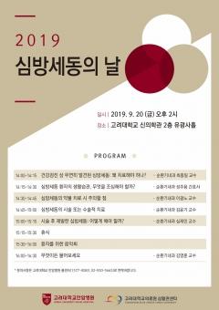 고려대 안암병원, 20일 '심방세동의 날' 개최