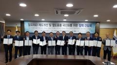 국토부-국토교통진흥원, '철도R&D 제도개선·철도용품 국산화 방안' 모색