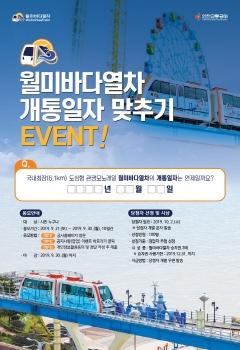 인천교통공사, 월미바다열차 개통일자 맞추기 이벤트 실시