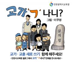 인천시교육청, 검정고무신 이우영 작가와 `교가'ㄱ'나니?` 카드뉴스 배포
