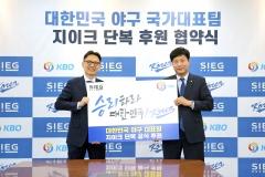 신원 남성복 지이크, KBO와 국가대표팀 단복 후원 협약
