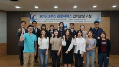 인천항만공사, '크루즈 관광서비스 인력양성 교육과정' 출발
