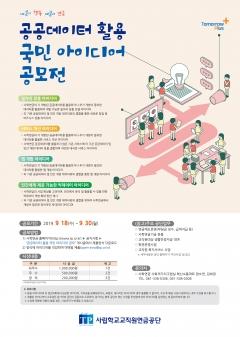 사학연금, 공공데이터 활용 국민 아이디어 공모전 개최
