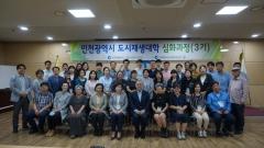 인천시-인천도시공사, 도시재생대학 심화과정(3기) 개강식 개최