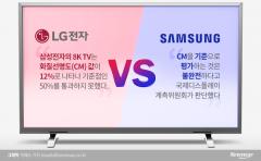 [삼성 vs LG TV 전쟁]LG, CM값 기준 입맛대로?···과거엔  '밝기차이' 현재는 '화질선명도'