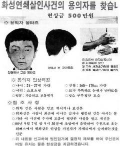 """""""화성 연쇄살인사건 유력 용의자, 당시 몽타주와 달라"""""""