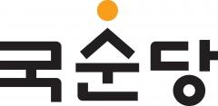 국순당, '소비자가 선정한 농식품 상생협력 우수기업' 선정