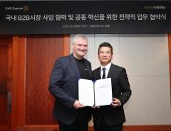 SAP 컨커-카카오모빌리티, 전략적 업무협약 체결