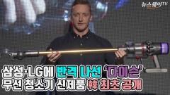 삼성·LG 의식한 다이슨?…5개월만에 '신제품' 韓 최초공개