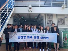 인천항만공사, 글로벌 포워더·화주 초청 인천항 설명회 가져