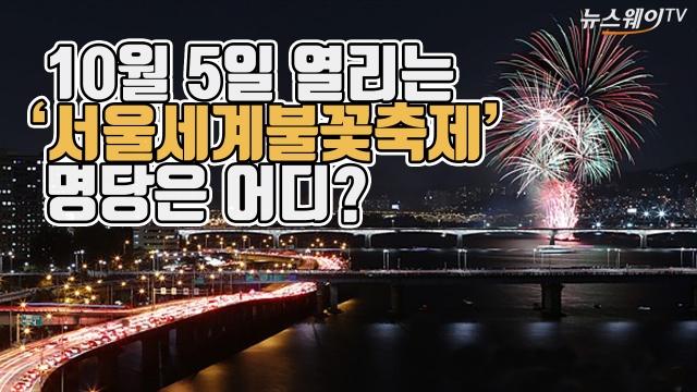 서울세계불꽃축제 2019, 여의도 밤하늘 수놓는다