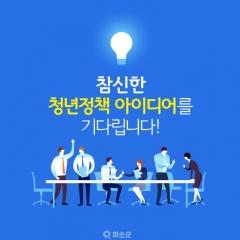 화순군, '청년정책 아이디어' 공모 30일까지 연장