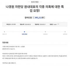 자녀 논란에 원정출산 의혹까지 제기된 나경원