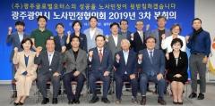 광주시노사민정협의회, ㈜광주글로벌모터스 조기안정화에 힘 모은다