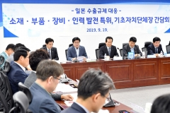 수원시 등 8개 도시, 국회서 '일본 수출규제' 대응방안 논의