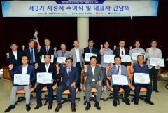 광주시, 제3기 예비-명품강소기업 선정