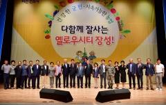 장성군, '푸드플랜' 비전 선포식 개최