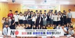 광주 중학교 학생의회, 일본제품 불매운동 동참