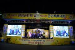 장성군, 24일 '제25회 군민체육대회' 개최