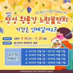 """장성군, """"황룡강은 지금 '노란꽃잔치' 이벤트 중!"""""""