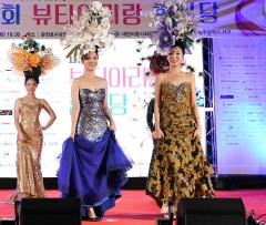 광주서구, '제10회 뷰티 아리랑 한마당' 행사 개최