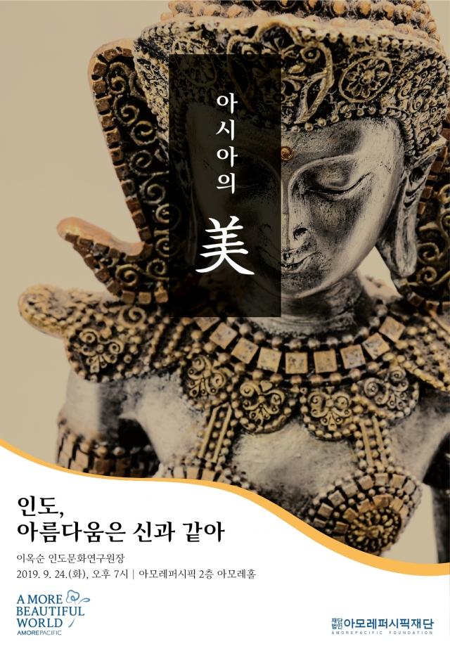 아모레퍼시픽재단, 2019년 '아시아의 미' 첫 강좌 개최