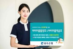 광주은행, '아이키움통장·적금Ⅱ' 리뉴얼 출시