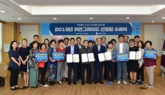 대구도시공사, '2019 어반그레이드' 선정팀 수여식 개최