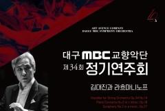 수성아트피아, 정기연주회 '김대진과 라흐마니노프' 공연