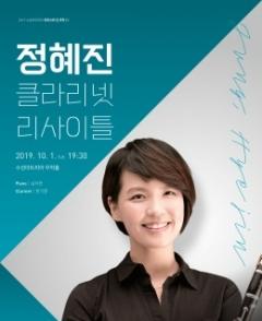 수성아트피아, '정혜진 클라리넷 리사이틀' 개최