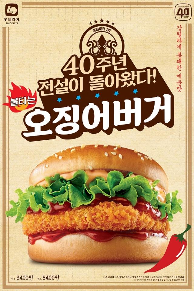 롯데리아, 창립 40주년 기념 '오징어버거' 한정 판매