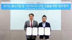경기도주식회사-한국엠씨엔협회, '1인미디어 마케팅' MOU 체결
