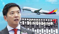 금호아시아나그룹, 아시아나항공 조기매각에 '올인'