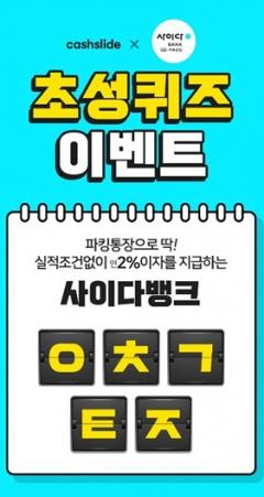 캐시슬라이드, '사이다뱅크 파킹통장' 초성퀴즈 등장…정답은?