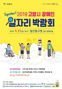 고양시, 27일 '2019 장애인 일자리박람회' 개최...50여명 채용 예정