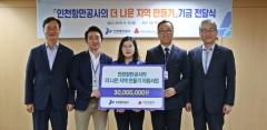 '인천항만공사의 더 나은 지역 만들기' 3개 지역개선사업 선정
