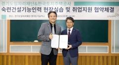 경기도일자리재단-LH, 2022년까지 숙련건설인력 6천여명 양성