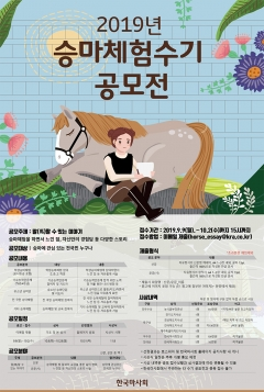한국마사회, '2019년 승마체험 수기 공모전' 개최