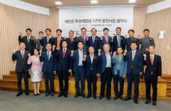 남동발전, 새만금 첫 육상태양광 발전사업 협약 체결