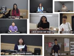 인천재능대 사진영상미디어과 강지연, 2019 대한민국 전문대학 UCC 공모전 대상 수상