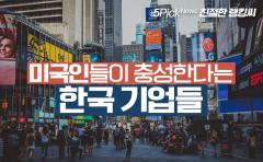 미국인들이 충성한다는 한국 기업들