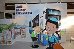 고흥군, '2019 전라남도 혁신박람회 혁신 우수사례 경진대회' 우수상 선정