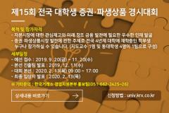 한국거래소, 전국 대학생 대상 증권·파생상품 경시대회 개최