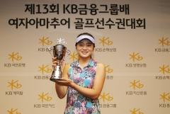 KB금융그룹배 여자아마추어 골프대회, 손예빈 우승