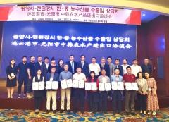 광양시, 농산물 100억 원 중국 수출 협약 체결