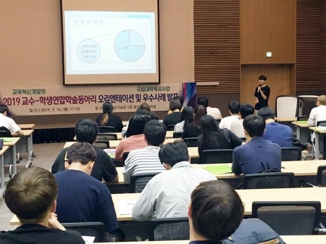 목포대, '교수-학생연합학술동아리'우수사례 발표