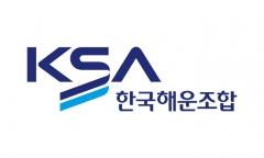 한국해운조합, 창립 제70주년 기념식 개최...CI 및 미션·비전 선포