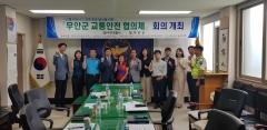 교통안전공단 광주전남본부, '무안군 교통안전협의체' 회의 개최
