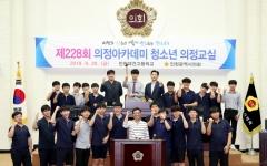 인천시의회, 청소년 의정교실에 인천대건고 학생들 참가